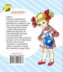 Любимые стихи для малышей — фото, картинка — 8