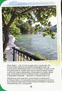 Неформальный путеводитель по Кубани. Между двух морей — фото, картинка — 2