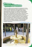 Неформальный путеводитель по Кубани. Между двух морей — фото, картинка — 3