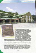 Неформальный путеводитель по Кубани. Между двух морей — фото, картинка — 4