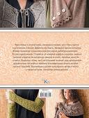 Уютные и стильные модели для вязания спицами — фото, картинка — 15