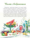 Жизнь замечательных растений — фото, картинка — 4