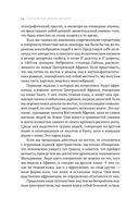 Генетическая одиссея человека (м) — фото, картинка — 12