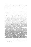 Генетическая одиссея человека (м) — фото, картинка — 7