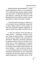 Песнь заполярного огурца. О литературе, любви, будущем — фото, картинка — 13