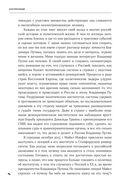 Контрреволюция. Как строилась вертикаль власти в современной России и как это влияет на экономику — фото, картинка — 5