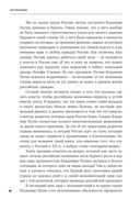 Контрреволюция. Как строилась вертикаль власти в современной России и как это влияет на экономику — фото, картинка — 7