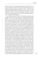 Контрреволюция. Как строилась вертикаль власти в современной России и как это влияет на экономику — фото, картинка — 8