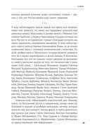 Контрреволюция. Как строилась вертикаль власти в современной России и как это влияет на экономику — фото, картинка — 10
