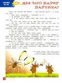Энциклопедия для малышей в сказках — фото, картинка — 1