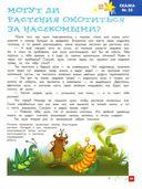 Энциклопедия для малышей в сказках — фото, картинка — 2