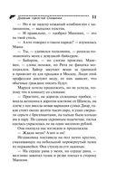 Дневник пакостей Снежинки (м) — фото, картинка — 11