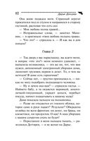 Дневник пакостей Снежинки (м) — фото, картинка — 12