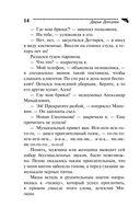 Дневник пакостей Снежинки (м) — фото, картинка — 14