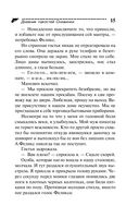 Дневник пакостей Снежинки (м) — фото, картинка — 15