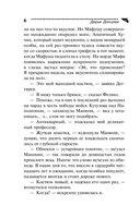 Дневник пакостей Снежинки (м) — фото, картинка — 6