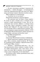 Дневник пакостей Снежинки (м) — фото, картинка — 7