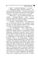 Дневник пакостей Снежинки (м) — фото, картинка — 8