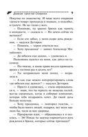 Дневник пакостей Снежинки (м) — фото, картинка — 9