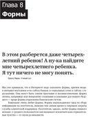 Проектирование прибыльных веб-сайтов — фото, картинка — 11