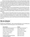 Проектирование прибыльных веб-сайтов — фото, картинка — 12