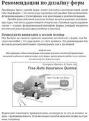 Проектирование прибыльных веб-сайтов — фото, картинка — 16