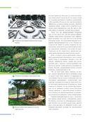 Ландшафтный дизайн. Своими руками - от проекта до воплощения — фото, картинка — 10