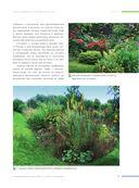 Ландшафтный дизайн. Своими руками - от проекта до воплощения — фото, картинка — 15