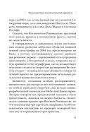 Происшествие исключительной важности, или из Бобруйска с приветом — фото, картинка — 10