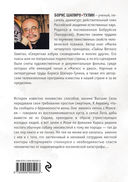 Происшествие исключительной важности, или из Бобруйска с приветом — фото, картинка — 15