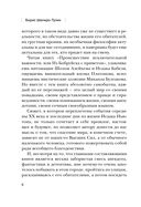 Происшествие исключительной важности, или из Бобруйска с приветом — фото, картинка — 5