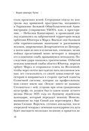 Происшествие исключительной важности, или из Бобруйска с приветом — фото, картинка — 9