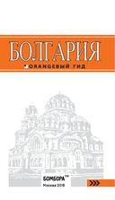 Болгария. Путеводитель — фото, картинка — 1