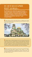 Болгария. Путеводитель — фото, картинка — 14