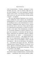 Авантюристка. В 4 книгах. Книга 4. Посланница судьбы — фото, картинка — 13