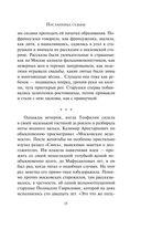 Авантюристка. В 4 книгах. Книга 4. Посланница судьбы — фото, картинка — 14