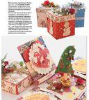 Подарочные коробочки — фото, картинка — 4