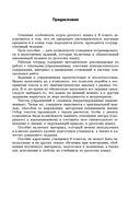 Рабочая тетрадь по русскому языку. 9 класс (I полугодие) — фото, картинка — 1
