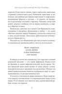 Круглосуточный книжный мистера Пенумбры — фото, картинка — 10