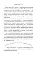 Круглосуточный книжный мистера Пенумбры — фото, картинка — 11