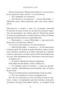 Круглосуточный книжный мистера Пенумбры — фото, картинка — 13
