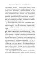 Круглосуточный книжный мистера Пенумбры — фото, картинка — 6