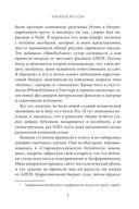 Круглосуточный книжный мистера Пенумбры — фото, картинка — 7
