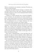 Круглосуточный книжный мистера Пенумбры — фото, картинка — 8