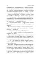 Призрак Оперы (м) — фото, картинка — 12