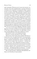 Призрак Оперы (м) — фото, картинка — 13