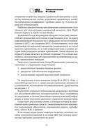 Мошенничество в платежной сфере. Бизнес-энциклопедия — фото, картинка — 11