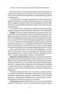 Мошенничество в платежной сфере. Бизнес-энциклопедия — фото, картинка — 8