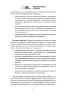 Мошенничество в платежной сфере. Бизнес-энциклопедия — фото, картинка — 9