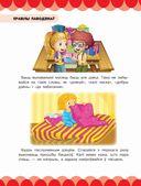 Скарбонка самых карысных навук для малыша — фото, картинка — 1